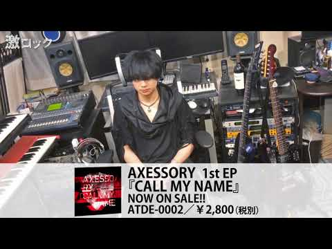 AXESSORY、1st EP『CALL MY NAME』リリース!―激ロック 動画メッセージ