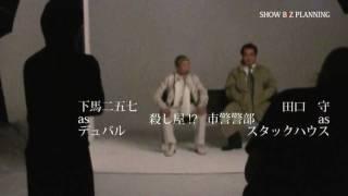 演劇公演『ダーティー・マネー』2009/6/30火〜2009/7/5日、銀座みゆき館...