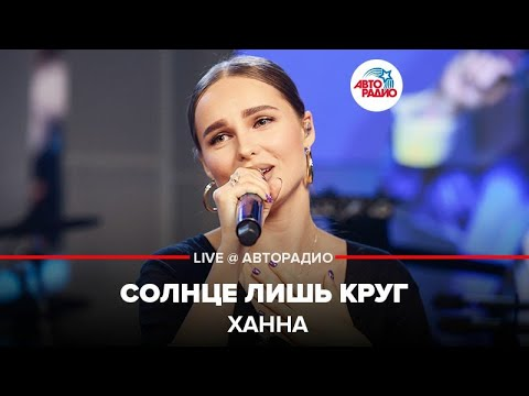 🅰️ Ханна - Солнце Лишь Круг (LIVE @ Авторадио)