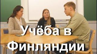 Учёба в Финляндии. Чему и как учат в финских вузах.