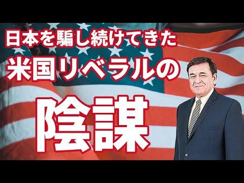 2020/12/10 真珠湾の真実!ルーズベルトの陰謀とプロパガンダ