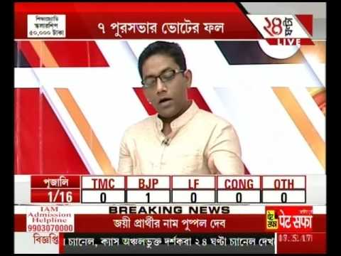 West Bengal Seven Municipalities Election Highlights on Result 2017