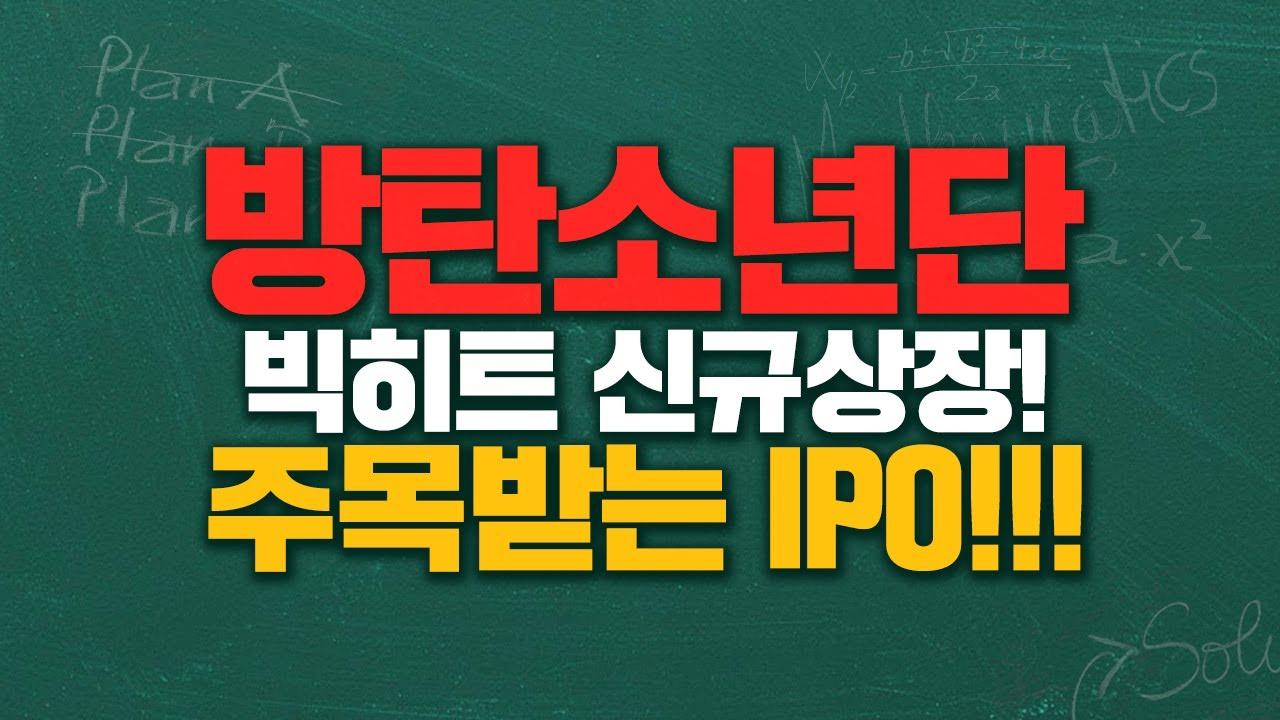 [주식강의] SK바이오팜 3연상 장기집권! BTS, 빅히트 신규상장! 3연상 넘어설까?