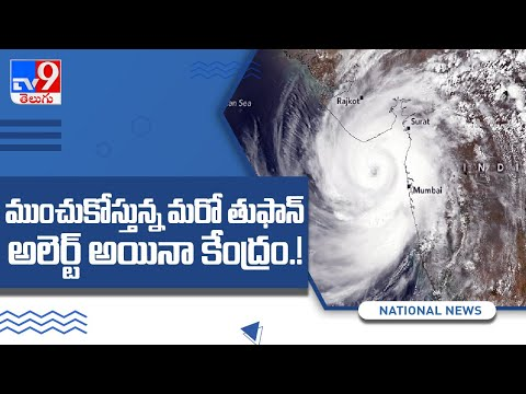 Cyclone Yaas Likely To Intensify Into Very Severe Cyclonic Storm : IMD - TV9