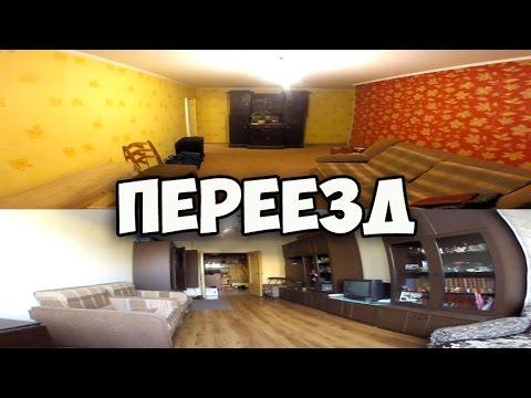 С днем рождения Крошка || Переезд в новую квартиру || Недорогой квартирный переезд в Москве