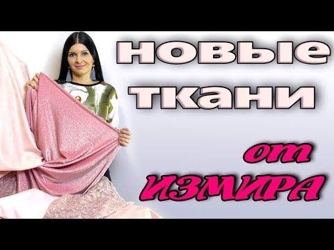 Baixar Нарядные ТКАНИ новинки из магазина Измира