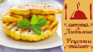 Рецепт вкуснейшего десерта, ананас гриль под клубничным соусом.