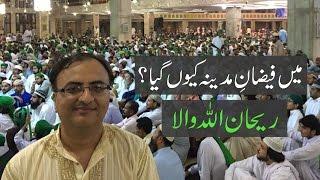My Experience Of Going To Faizan-E-Madina, Karachi.      Rehan Allahwala