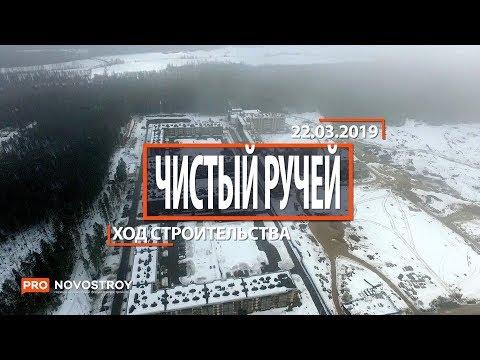 """ЖК """"Чистый ручей"""" [Ход строительства от 22.03.2019]"""