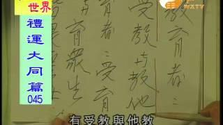 【禮運大同篇045】  WXTV唯心電視台