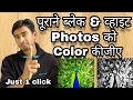 How to Convert Old Black & White Photo to Color Photo | Online Photo Editing | Color Photo itech