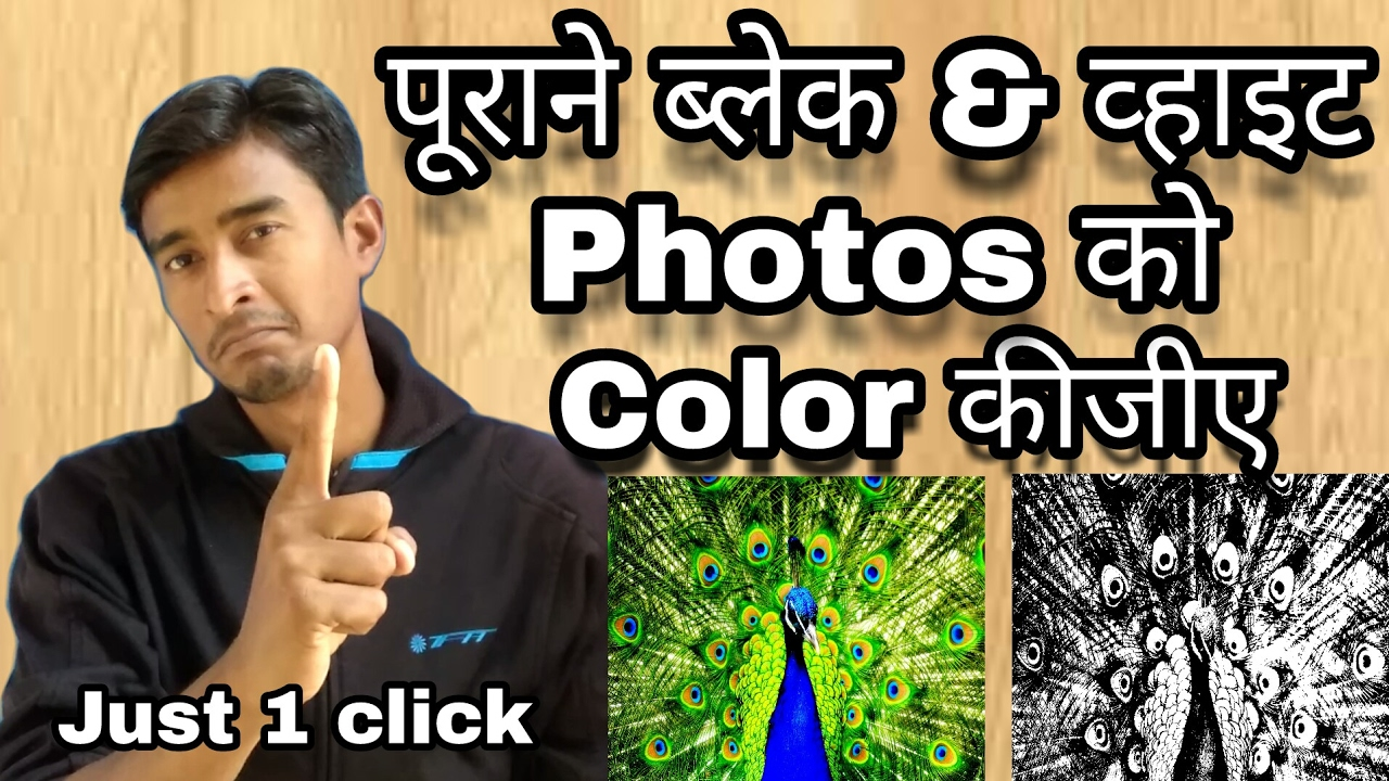 How to Convert Old Black & White Photo to Color Photo   Online Photo  Editing   Color Photo itech