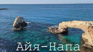Кипр Айя Напа Cyprus Ayia Napa