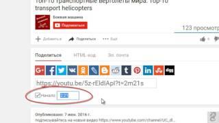 Как сделать ссылку на видео с YouTube с определенного момента