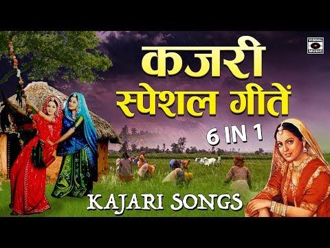 मनमोहक कजरी स्पेशल - Kajari Full Songs - भोजपुरी कजरी - Rain Song -  Bhojpuri 2018.