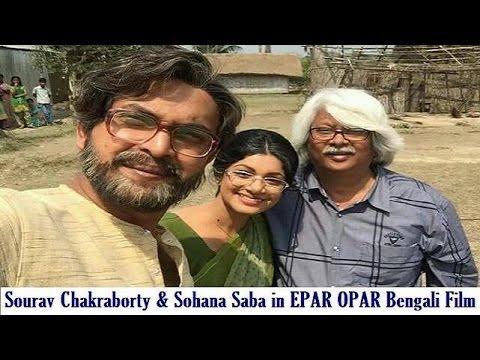 Epaar Opaar   Sourav Chakraborty   Sohana Saba   এপার ওপার   Bengali Film Epar Opar First Look