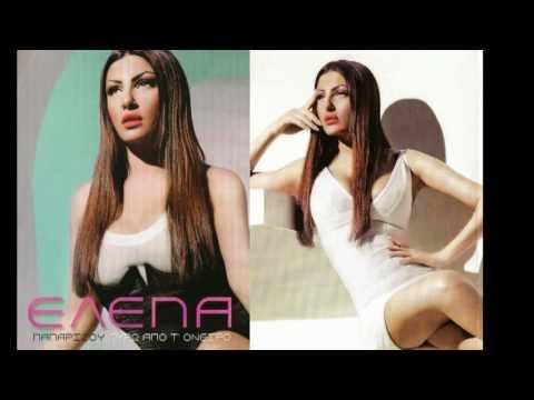 Helena Paparizou - Gyro apo to oneiro (ALL SONGS!)