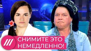 «Модный приговор» от Киселева: как пропаганда освещает события в Беларуси // Дождь