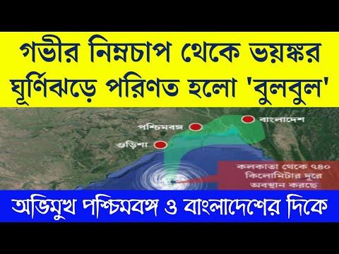 cyclone-bulbul-heading-towards-west-bengal-&-bangladesh- -bong-tutorial
