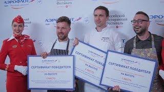 Кулинарный поединок «На высоте. Российский конкурс шеф-поваров»