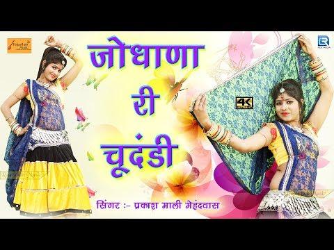 जोधाणा री चूदंडी़ 'Jodhana Ri Chundadi : प्रकाश माली मेहंदवास | 2019 New Song Rajasthan Music Olba