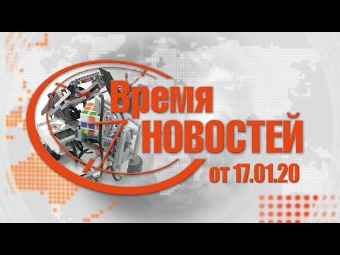 Время Новостей от 17.01.20