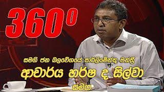 360 | with Harsha De Silva  ( 14 - 09 - 2020 ) Thumbnail