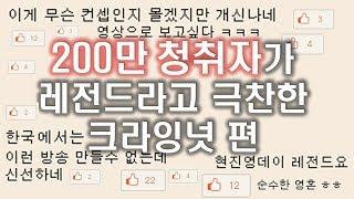 [정영진 최욱의 매불쇼] 200만 청취자가 레전드라고 극찬한 크라잉넛 편