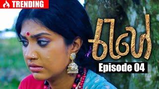 Rahee - රැහේ | Episode 04 | 13 - 05 - 2021 | Siyatha TV Thumbnail