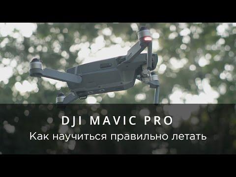 DJI Mavic Pro - Как научиться правильно пилотировать дрон