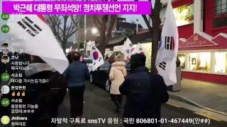 화형식(김정은, 인공기, 한반도기) 제35차 태극기 집회. 서울역 광장