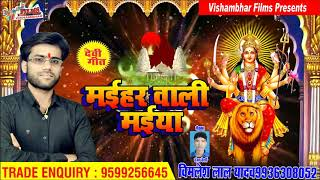सुपरहिट देवी गीत - Vimlesh Lal Yadav - मईहर वाली मईया - Maihar Wali Maiya