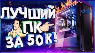 💥Собрал КРУТОЙ ПК за 50К на ИНТЕЛ Кофи Лейк! Cборка + ТЕСТЫ В ИГРАХ!