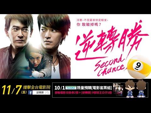 2014.11.07「逆轉勝 Second Chance」 電影套票組10/1全家便利商店::開球預購::