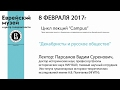 """Вадим Парсамов: """"Декабристы и русское общество"""""""