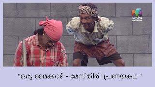 വളരെ രസകരമായ പണി സൈറ്റ് കോമഡികൾ കേൾക്കാം!! | Oru Chiri Iru Chiri Bumper Chiri