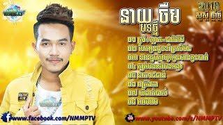 Video Khmer Song 2018 ► នាយ ចឺម បទថ្មី - Neay Jerm NEW Non Stop - Khmer New Song 2018 download MP3, 3GP, MP4, WEBM, AVI, FLV Juli 2018