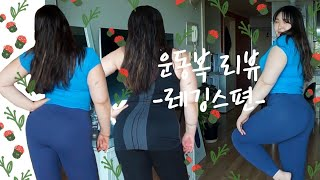 운동복 리뷰!! 레깅스 꿀템 / 가성비 꿀템, 플러스사…