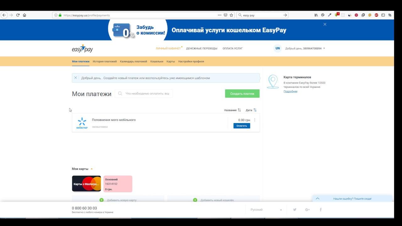 EasyPay - наиболее полный обзор платёжной системы  Регистрация в EasyPay