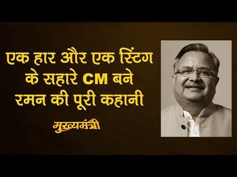 Chattisgarh के पहले निर्वाचित CM Raman singh अब तक अभेद कैसे बने हैं? l The Lallantop