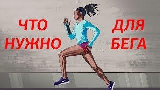 Бег в Бишкеке. Обучение бегу. Экипировка для бега. ФТКР