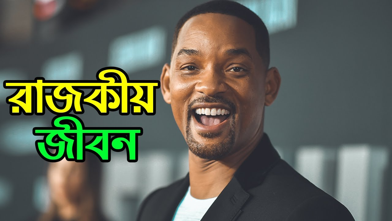 রাজকীয় জীবন | Will Smith Net Worth | Upcoming Movie | Hollywood Update | Bangla News | Gossip