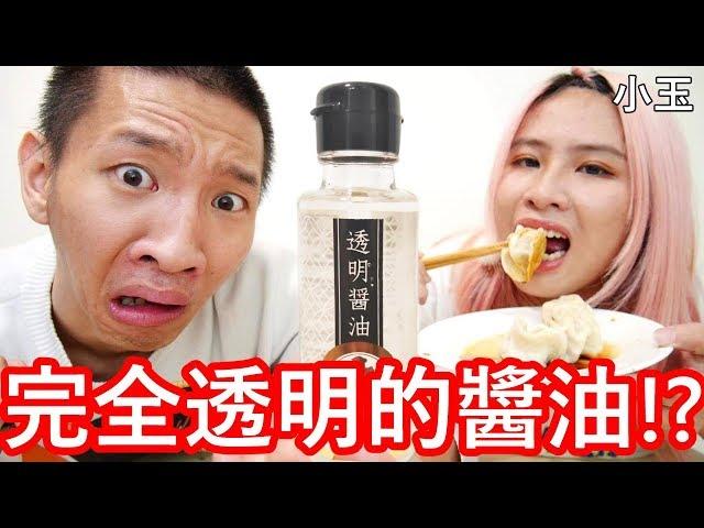 【小玉】味覺衝擊!完全透明的超怪醬油!?【一瓶2400円】