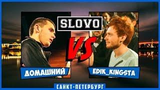 SLOVO | Saint-Petersburg – ДОМАШНИЙ vs EDIK_KINGSTA [1/8 ФИНАЛА, II сезон]