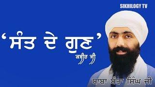 """SANT DE GUN"" | Bhagat Kabir Ji | Baba Banta Singh Ji | Sikhilogy Tv"