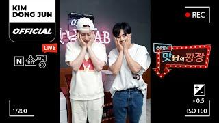 김동준(KIM DONG JUN) 맛남의 광장 LIVE …