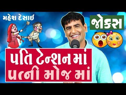 gujju comedy - gujarati jokes on pati patni by mahesh desai