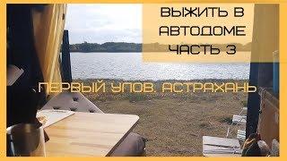 Выжить в автодоме  Астрахань рыбалка. часть 3
