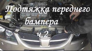 видео Nissan Almera Classic: Бампер передний
