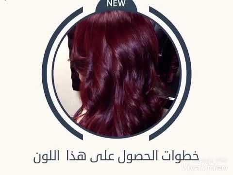 صبغ الشعر باللون الأحمر Red Hair Color Youtube